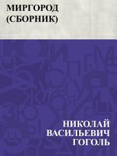 Миргород (сборник)