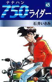 750ライダー(43)