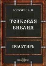 Толковая Библия или комментарий на все книги Священного Писания Ветхого и Нового Заветов. Псалтирь