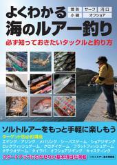 よくわかる海のルアー釣り: 必ず知っておきたいタックルと釣り方