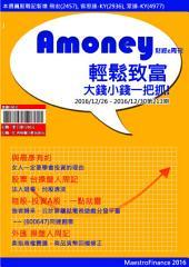 Amoney財經e周刊: 第213期