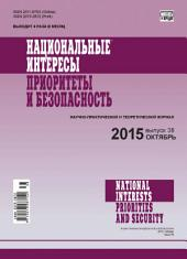Национальные интересы: приоритеты и безопасность No 38 (323) 2015