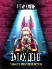 Запах денег: Сатирические фантастические рассказы, роман в капсулах