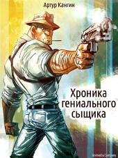 Хроника гениального сыщика: Авантюрный детектив, роман в капсулах