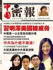 《中國密報》第7期: 習明澤美國被威脅