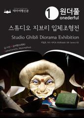 Onederful Studio Ghibli Diorama Exhibition : Kidult 101 Series 03: 원더풀 스튜디오 지브리 입체조형전 : 키덜트 101 시리즈 03