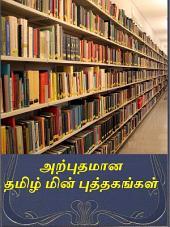 Classic Tamil Ebooks: அற்புதமான தமிழ் மின் புத்தகங்கள்