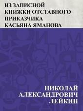 Из записной книжки отставного приказчика Касьяна Яманова