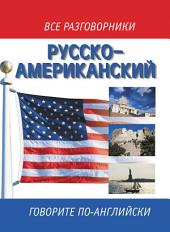 Русско-американский разговорник / Russian-American English Phrasebook