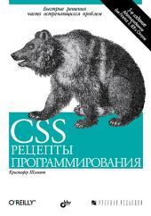 CSS. Рецепты программирования, 3-е изд.