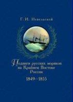 Подвиги русских морских офицеров на крайнем востоке России. 1849–1855. 4-е издание, исправленное