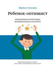 Ребенок-оптимист: Проверенная программа формирования характера