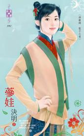 蔘娃~神獸錄 龍子之卷: 禾馬文化珍愛晶鑽系列091