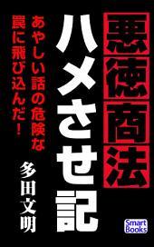 悪徳商法ハメさせ記 キャッチセールス評論家直伝