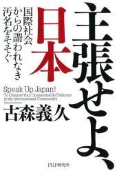 主張せよ、日本: 国際社会からの謂われなき汚名をそそぐ