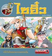 ไซอิ๋ว: ไซอิ๋ว(ฉบับการ์ตูน) วรรณกรรมจีน การ์ตูนอาเซียน