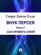Внук Персея. Книга 2. Сын хромого Алкея
