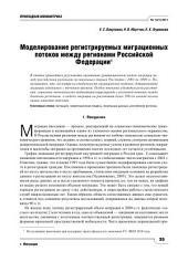Моделирование регистрируемых миграционных потоков между регионами Российской Федерации