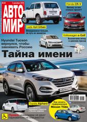 АвтоМир: Выпуски 50-2015