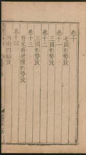Yu hai: 204 juan, 第 22 卷