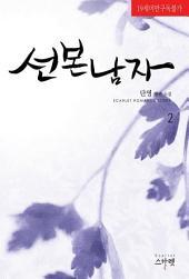 선 본 남자 2 (개정판)