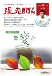 張老師月刊463期