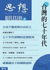 台灣的七十年代(思想4)