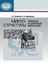 Микроструктуры черных и цветных металлов