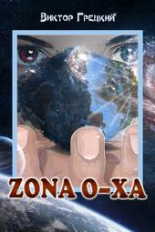 «Zona o–xa»: Книга 1 ЧЁРНАЯ ДЫРА