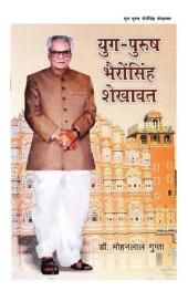 Architect of Modern Rajasthan : Yug-purush Bhairon Singh Shekhawat: आधुनिक राजस्थान के निर्माता : युग-पुरुष भैरोंसिंह शेखावत