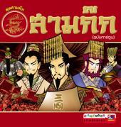 สามก๊ก: สามก๊ก ฉบับการ์ตูน วรรณกรรมจีน การ์ตูนอาเซียน