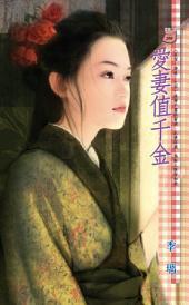 愛妻值千金~客倌,請進!之四: 禾馬文化甜蜜口袋系列198