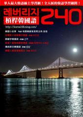 槓桿韓國語學習週刊第240期: 最豐富的韓語自學教材