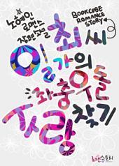 [세트] 최 씨 일가의 좌충우돌 사랑찾기 (전2권/완결)