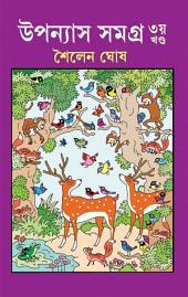 উপন্যাস সমগ্র ৩য় খণ্ড Upanyas Samagra V3