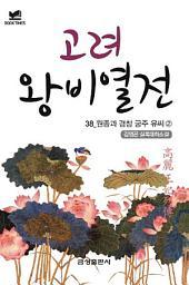 북타임스 고려왕비열전 38. 원종과 경창 궁주 유씨②