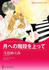 バージンラブセット vol.10: ハーレクインコミックス