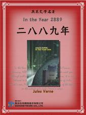 In the Year 2889 (二八八九年)