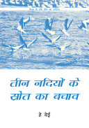 Rescuing The Three Rivers Source Hindi Edition  Book PDF