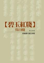 碧玉紅牋寫自隨: 綜論唐代婦女詩歌