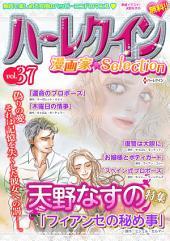 ハーレクイン 漫画家セレクション vol.37 : Harlequin Comics