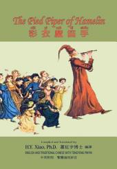 03 - The Pied Piper of Hamelin (Traditional Chinese Tongyong Pinyin): 彩衣魔笛手(繁體通用拼音)