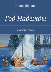 Год Надежды: «Год Надежды» — сборник стихов