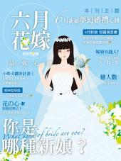 超神準星測誌之你是哪種新娘?花嫁六月最強心測