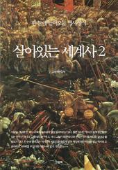 한 눈에 들어오는 역사상식 - 살아있는 세계사 2 (중세시대)
