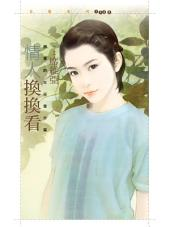 情人換換看【將軍的女兒番外篇】: 狗屋花蝶1122