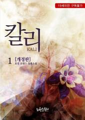 칼리 (KALI) 1 (개정판)