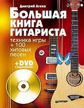 Большая книга гитариста. Техника игры + 100 хитовых песен (+DVD с видеокурсом)