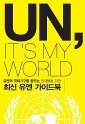 유엔과 국제기구를 꿈꾸는 인재들을 위한 최신 유엔 가이드북 : UN ITS MY WORLD