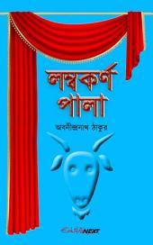 লম্বকর্ণ পালা / Lambakarna Pala (Bengali): Bengali Humorous Drama